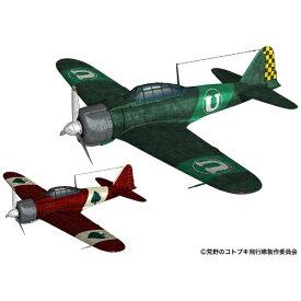 プラッツ PLATZ 1/144 「荒野のコトブキ飛行隊」零戦二一型 ウガデン所属機 仕様/サクラガオカ騎士団所属機 仕様