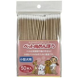 野々山商事 ペット用めんぼう 小型犬用 50本入
