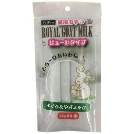 ペットプロジャパン PetPro PPロイヤルゴートミルク猫ピューレまぐろ&やぎミルク4本
