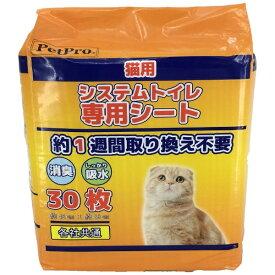 ペットプロジャパン ペットプロ システムトイレ専用消臭シート 30枚入
