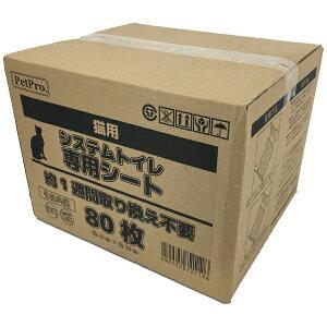 ペットプロジャパン PetPro ペットプロ システムトイレ専用消臭シート 80枚入