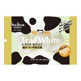 ペッツルート PetzRoute トラッドホワイトガム チップス 10枚【wtpets】