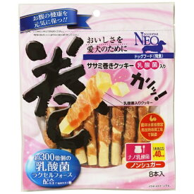 シーズイシハラ Cs ishihara NEO ササミ巻きクッキー 乳酸菌入り 8本
