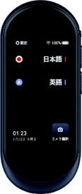 富士通 FUJITSU 翻訳機 arrows hello(アローズハロー)AT01 ATMD01002 墨(SUMI)[通訳機 ATMD01002]