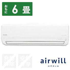 アイリスオーヤマ IRIS OHYAMA IRW-2219A-W エアコン 2019年 airwill(エアウィル) AWシリーズ [おもに6畳用 /100V][IRW2219A+IUW2219A]【zero_emi】