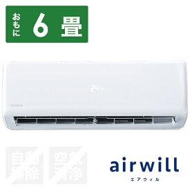 アイリスオーヤマ IRIS OHYAMA IRR-2219G-W エアコン 2019年 airwill(エアウィル) Gシリーズ [おもに6畳用 /100V][エアコン 6畳 IRR2219G+IUW2219G]