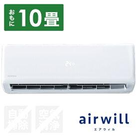 アイリスオーヤマ IRIS OHYAMA IRR-2819G-W エアコン 2019年 airwill(エアウィル) Gシリーズ [おもに10畳用 /100V][IRR2819G+IUW2819G]