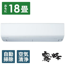 三菱 Mitsubishi Electric 【ビックカメラグループオリジナル】MSZ-BKR5619S-W エアコン 2019年 霧ヶ峰 BKRシリーズ ピュアホワイト [おもに18畳用 /200V]