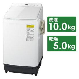 パナソニック Panasonic NA-FW100K7-W 縦型洗濯乾燥機 ホワイト [洗濯10.0kg /乾燥5.0kg /ヒーター乾燥(水冷・除湿タイプ) /上開き][NAFW100K7_W]
