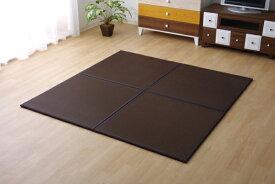 イケヒコ IKEHIKO ユニット畳 スカッシュBR U畳 4枚セット(日本製/82×82×1.7cm/連結ジョイント付き)