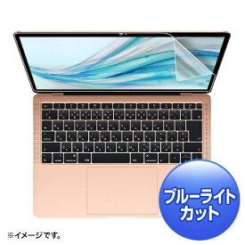サンワサプライ SANWA SUPPLY MacBook Air 13.3インチRetina(2018)用ブルーライトカット指紋防止光沢フィルム LCD-MBAR13BC[LCDMBAR13BC]