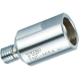 トップ工業 TOP工業 TOP 塩ビ管内径カッター用変換アダプター TNC-M16A