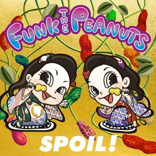 【2019年07月07日発売】 ユニバーサルミュージック FUNK THE PEANUTS/ SPOIL!【CD】