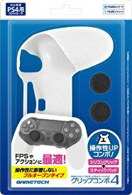 ゲームテック GAMETECH グリップコンボ4 ホワイト P4F2087【PS4】