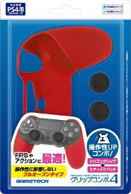 ゲームテック GAMETECH グリップコンボ4 レッド P4F2089【PS4】