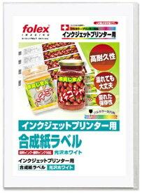 フォーレックス FOLEX インクジェット用合成紙ラベル A4(10枚) 光沢ホワイト JLP-10A4GW[JLP10A4GW]【wtcomo】