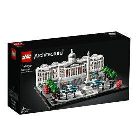 LEGO レゴ 21045 アーキテクチャー トラファルガー広場[レゴブロック]