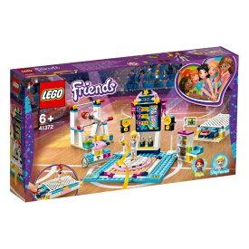 レゴジャパン LEGO 41372 フレンズ ハートレイクシティ体操クラブ[レゴブロック]