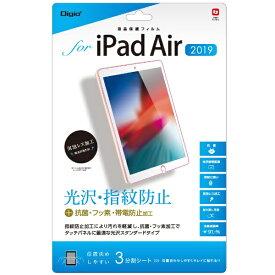 ナカバヤシ Nakabayashi 【フィルム】iPadAir(2019)用液晶保護フィルム 光沢指紋防止 TBF-IPA19FLS