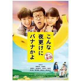 松竹 Shochiku こんな夜更けにバナナかよ 愛しき実話 通常版【DVD】