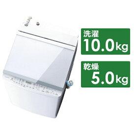 東芝 TOSHIBA AW-10SV8-W 縦型洗濯乾燥機 ZABOON(ザブーン) グランホワイト [洗濯10.0kg /乾燥5.0kg /ヒーター乾燥(排気タイプ) /上開き][洗濯機 10kg AW10SV8W]