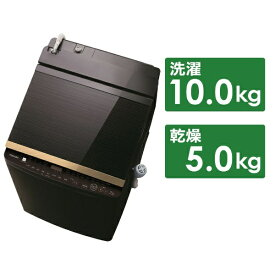 東芝 TOSHIBA AW-10SV8-T 縦型洗濯乾燥機 ZABOON(ザブーン) グレインブラウン [洗濯10.0kg /乾燥5.0kg /ヒーター乾燥(排気タイプ) /上開き][洗濯機 10kg AW10SV8T]