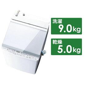 【2019年7月下旬】 東芝 TOSHIBA AW-9SV8-W 縦型洗濯乾燥機 ZABOON(ザブーン) グランホワイト [洗濯9.0kg /乾燥5.0kg /ヒーター乾燥(排気タイプ) /上開き][AW9SV8W]