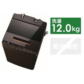 東芝 TOSHIBA AW-12XD8-T 全自動洗濯機 ZABOON(ザブーン) グレインブラウン [洗濯12.0kg /乾燥機能無 /上開き][洗濯機 12kg AW12XD8T]