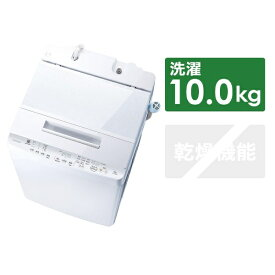 東芝 TOSHIBA AW-10SD8-W 全自動洗濯機 ZABOON(ザブーン) グランホワイト [洗濯10.0kg /上開き][AW10SD8W]