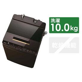 東芝 TOSHIBA AW-10SD8-T 全自動洗濯機 ZABOON(ザブーン) グレインブラウン [洗濯10.0kg /上開き][AW10SD8T]
