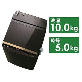 東芝 TOSHIBA 【ビックカメラグループオリジナル】AW-BK10SV8-T 縦型洗濯乾燥機 ZABOON(ザブーン) グレインブラウン [洗濯10.0kg /乾燥5.0kg /ヒーター乾燥(排気タイプ) /上開き][洗濯機 10kg AWBK10SV8T]【point_rb】