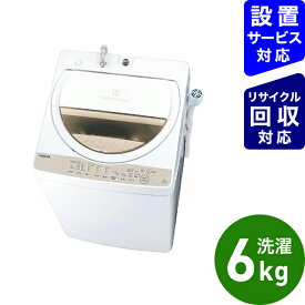 東芝 TOSHIBA AW-6G8-W 全自動洗濯機 ZABOON(ザブーン) グランホワイト [洗濯6.0kg /乾燥機能無 /上開き][洗濯機 6kg AW6G8W]