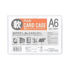 プラス PLUS カードケース ソフト A6