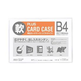 プラス PLUS カードケース ソフト B4