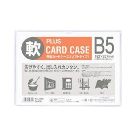 プラス PLUS カードケース ソフト B5