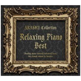 デラ Della (ヒーリング)/ リラクシング・ピアノ・ベスト〜嵐コレクション【CD】