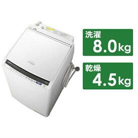 日立 HITACHI BW-DV80E-W 縦型洗濯乾燥機 ホワイト [洗濯8.0kg /乾燥4.5kg /ヒーター乾燥(水冷・除湿タイプ) /上開き][ビートウォッシュ 洗濯機 8kg BWDV80E]