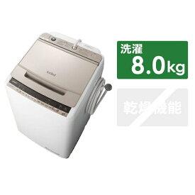 日立 HITACHI BW-V80E-N 全自動洗濯機 シャンパン [洗濯8.0kg /上開き][ビートウォッシュ 洗濯機 8kg BWV80E]