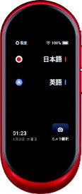 富士通 FUJITSU 翻訳機 arrows hello(アローズハロー)AT01 ATMD01001 紅(BENI)[ATMD01001]