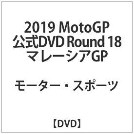 【2019年12月04日発売】 ビデオメーカー 2019MotoGP公式DVD Round 18 マレーシアGP【DVD】