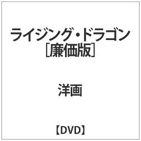 角川映画 KADOKAWA ライジング・ドラゴン【DVD】