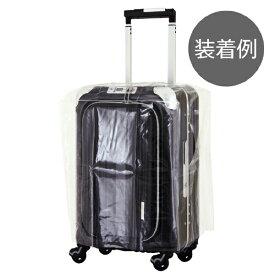 レジェンドウォーカー LEGEND WALKER 雨、ホコリ、汚れ、すり傷からスーツケースを守る透明スーツケースカバー 9097-L-CLEAR クリア