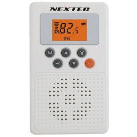 FRC エフ・アール・シー 防災ラジオ【防災同報無線受信】NEXTEC NX−W109RDWHE NEXTEC ホワイト NX-W109RDWHE [FM /ワイドFM対応][NXW109RDWHE]