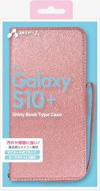 エアージェイ air-J Galaxy S10+ シャイニー手帳型ケース PK ACS10PSHYPK