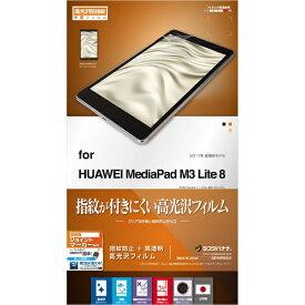 ラスタバナナ RastaBanana フィルム MediaPad M3 Lite 8 G870MPM3L8 光沢防指紋