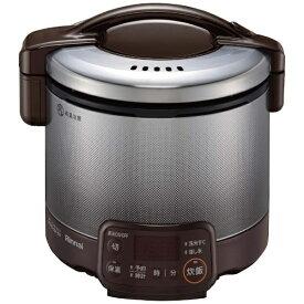 リンナイ Rinnai RR-030VQT-DB_LP ガス炊飯器 ダークブラウン [3合 /プロパンガス][RR030VQTDB]