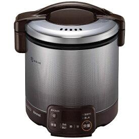 リンナイ Rinnai RR-050VQT-DB_13A ガス炊飯器 ダークブラウン [5合 /都市ガス12・13A][RR050VQTDB]