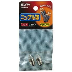 ELPA エルパ ニップル球 2.2V 0.25A[口金E10 /2個入] GA-21NH