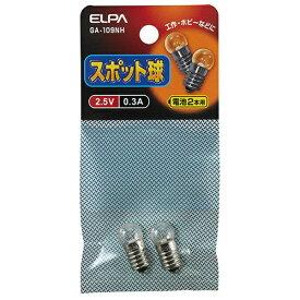ELPA エルパ スポット球 2.5V 0.3A[口金E10 /2個入] GA-109NH[GA109NH]