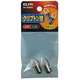 ELPA エルパ クリプトン球 4.8V 0.5A[2個入] GA-522NH